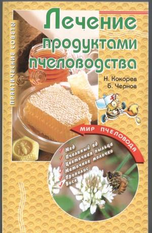"""""""Лечение продуктами пчеловодства"""""""